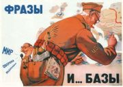 Vintage Russian poster - Phrases and...Bases 1952